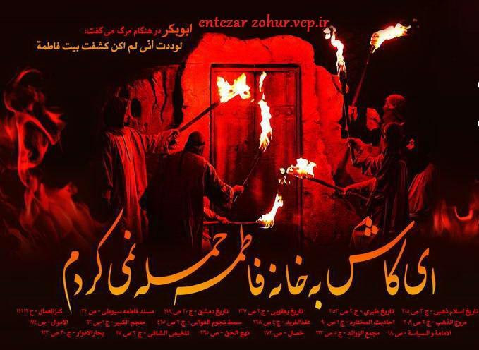 اختلاف حضرت زهرا (س) با حکومت بر سر فدک چگونه بود؟