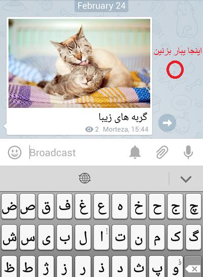 ویرایش پست کانال تلگرام