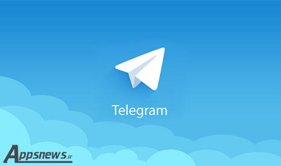 دانلود مسنجر Telegram Desktop v0.10.8 برای مکینتاش