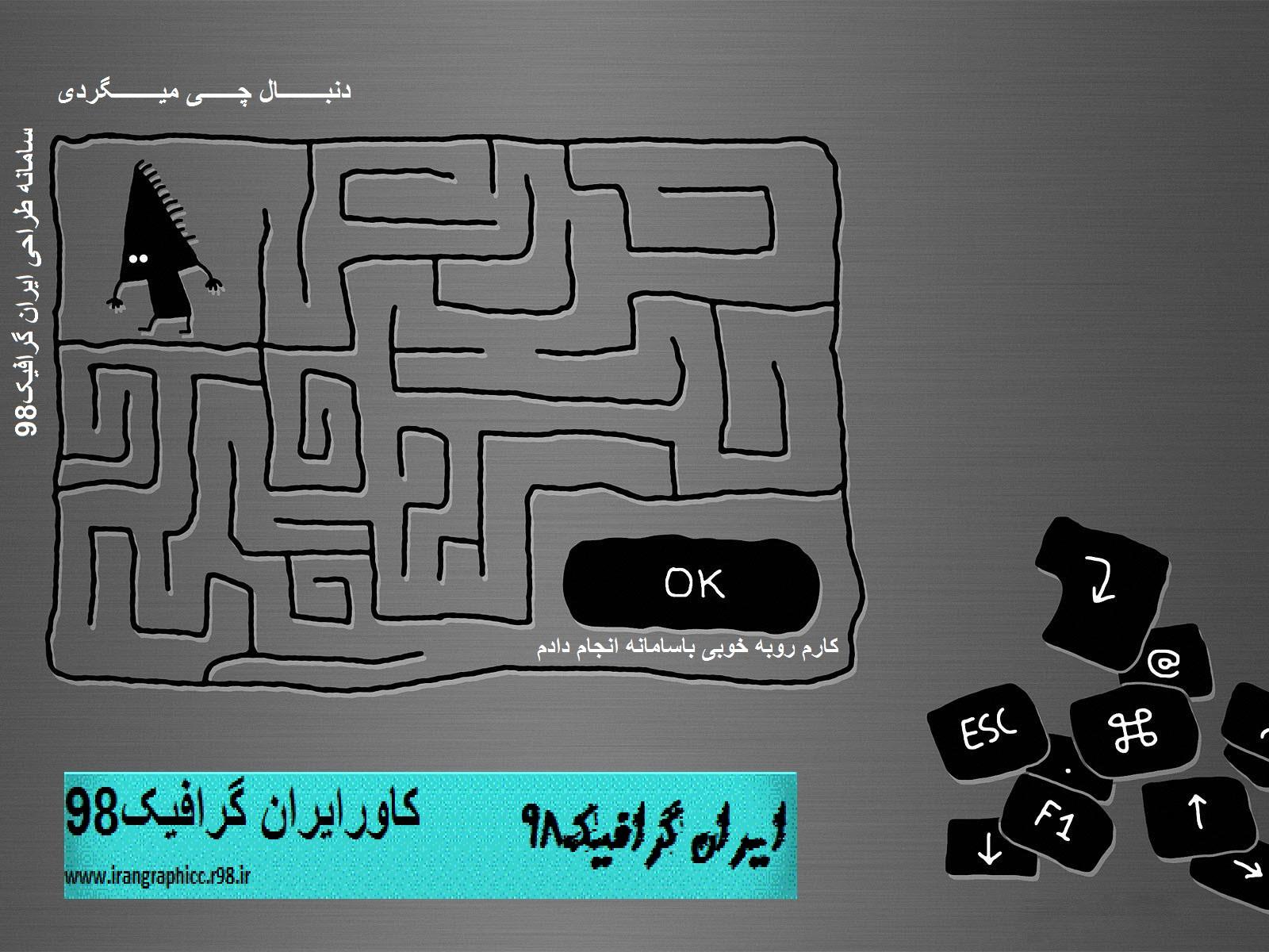 کاور ایران گرافیک98
