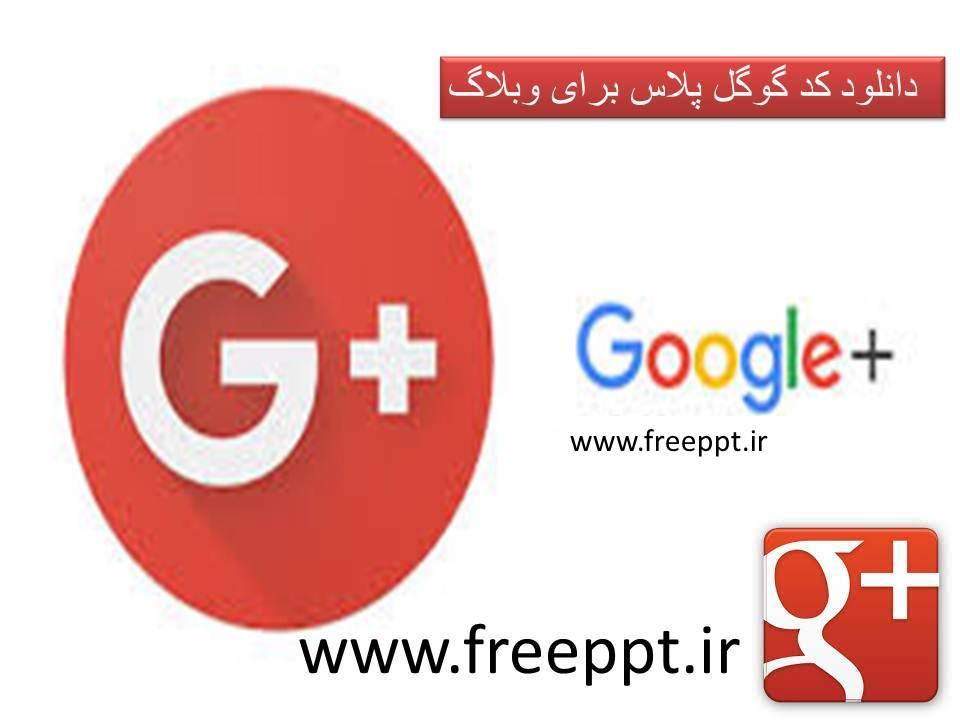 کد گوگل پلاس اصلی برای سایت و وبلاگ