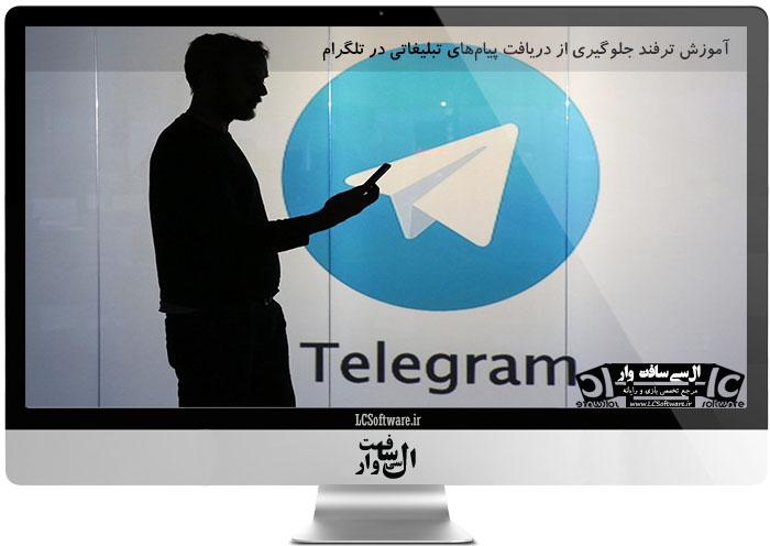 آموزش ترفند جلوگیری از دریافت پیامهای تبلیغاتی در تلگرام