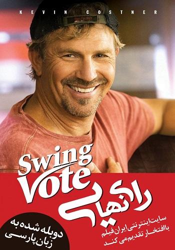 دانلود فیلم Swing Vote دوبله فارسی