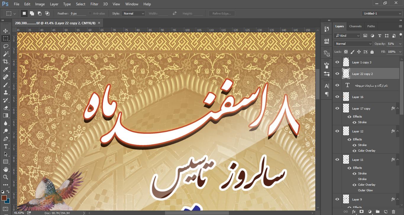 پوستر هفته امور تربیتی و هفته تربیت اسلامی