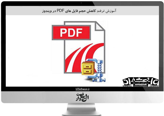 آموزش ترفند کاهش حجم فایل های PDF در ویندوز