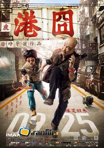 دانلود فیلم Lost in Hong Kong