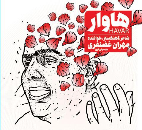Mehran_Ghazanfari_Havar.jpg