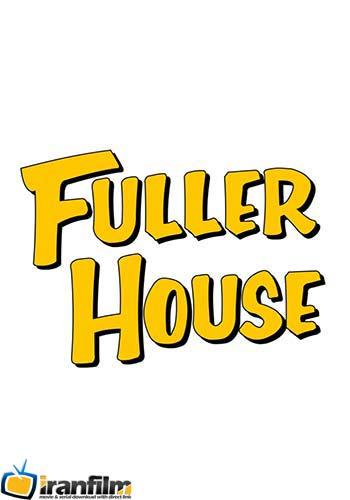 دانلود سریال Fuller House