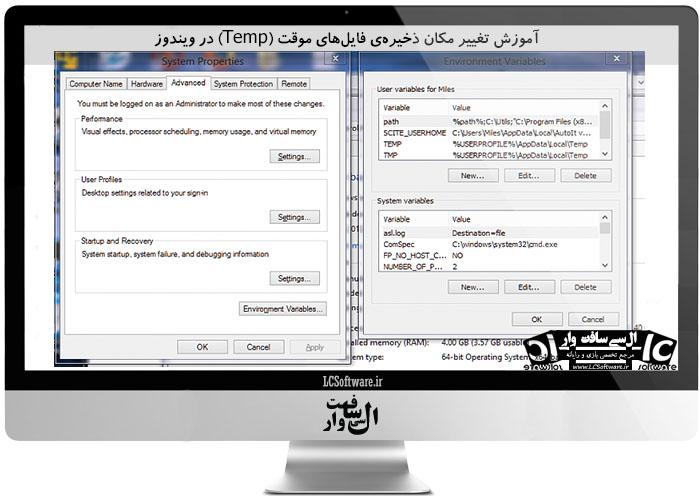 آموزش تغییر مکان ذخیرهی فایلهای موقت (Temp) در ویندوز