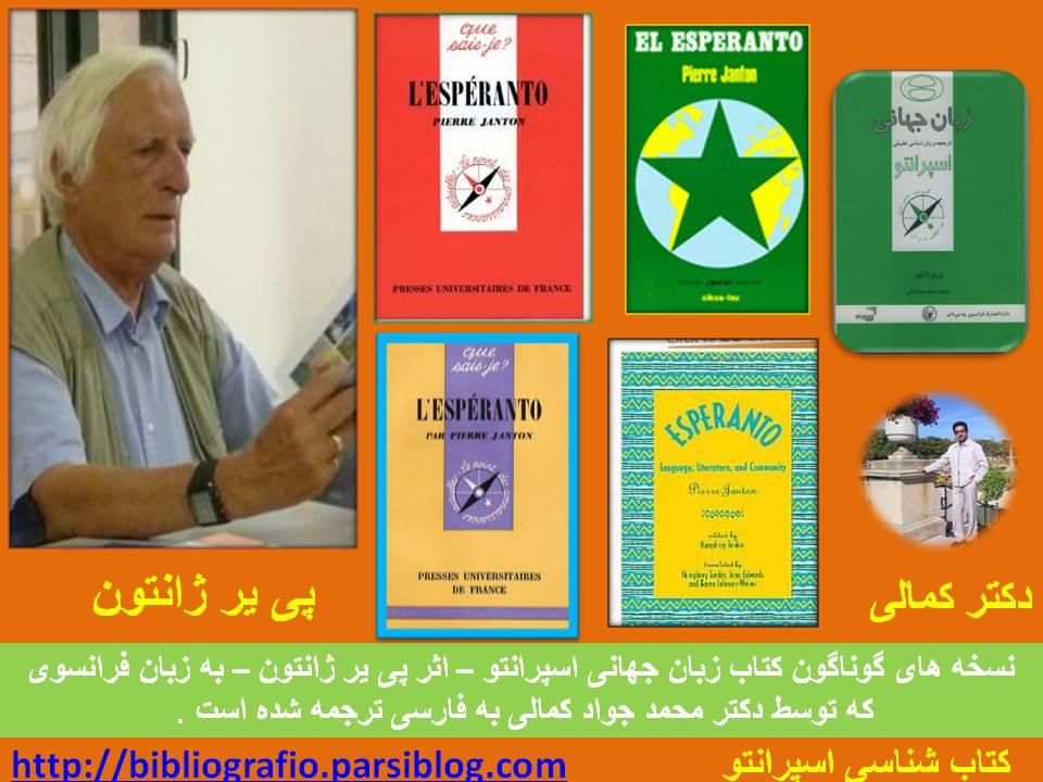 کتاب زبان جهانی اسپرانتو - ترجمه ی دکتر کمالی-پی یر ژانتون