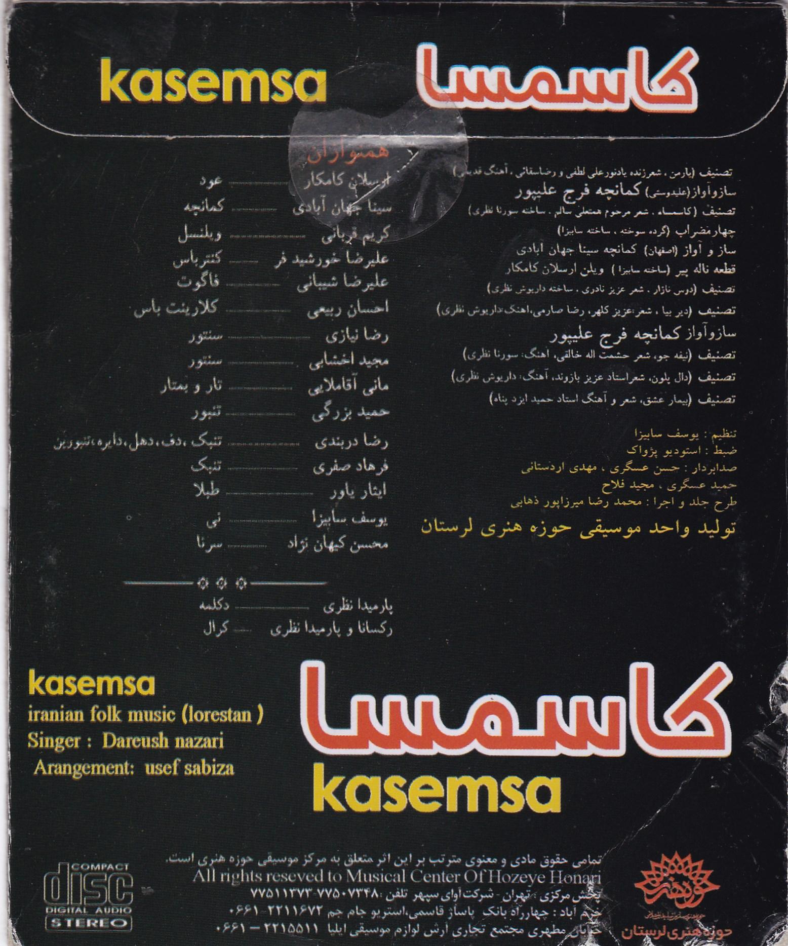Kasemsa_Cover.jpg