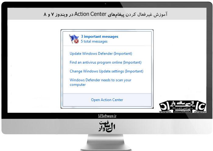 آموزش غیرفعال کردن پیغامهای Action Center در ویندوز 7 و 8