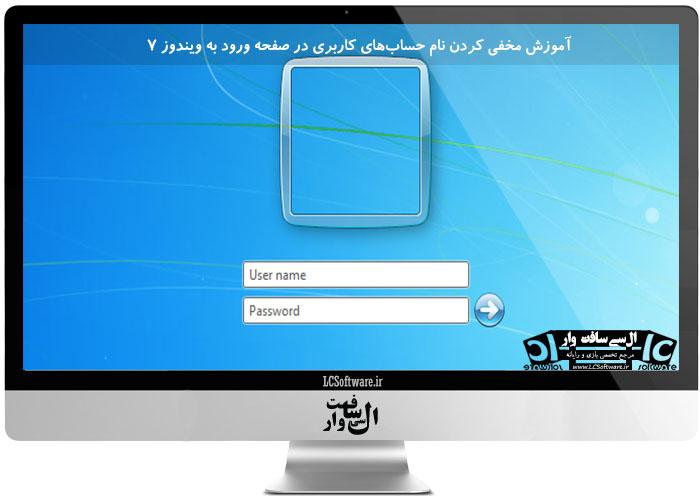 آموزش مخفی کردن نام حسابهای کاربری در صفحه ورود به ویندوز 7