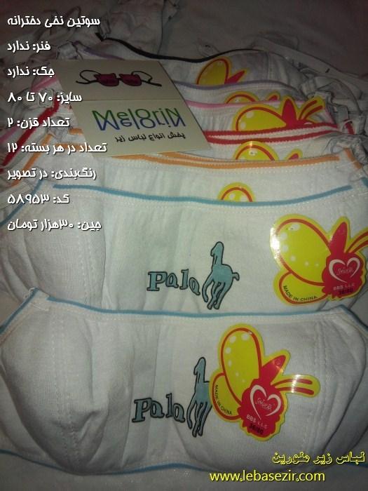 کانال+پخش+عمده+لباس