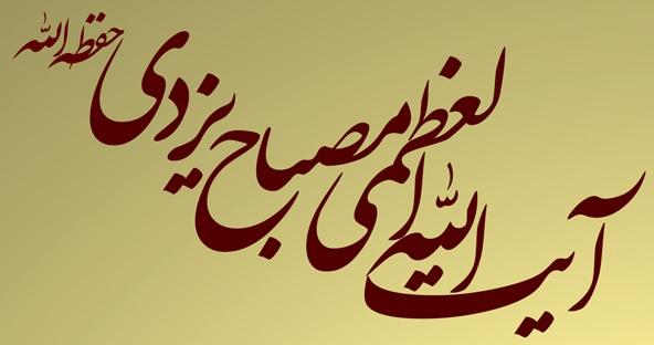 پایگاه آثار حضرت علامه آیت الله العظمی مصباح &