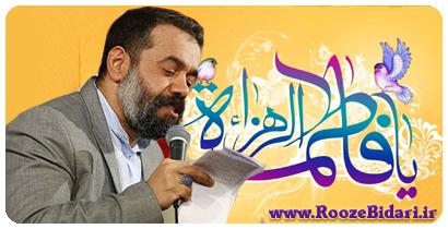 مولودی حضرت زهرا(س) 95 محمود کریمی