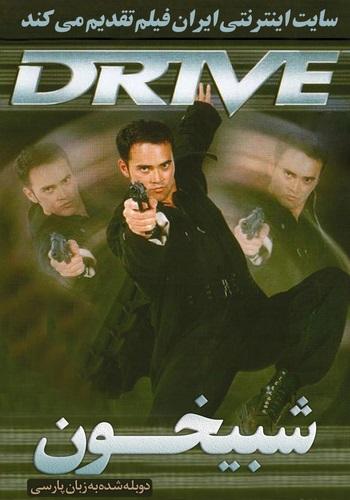 دانلود فیلم Drive دوبله فارسی