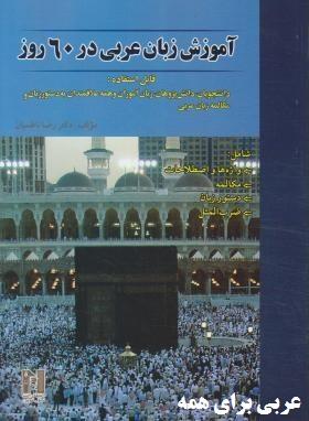 دکتر ناظمیان آموزش مکالمه عربی در 60 روز شصت روز