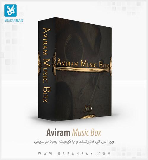 دانلود وی اس تی جعبه موسیقی Aviram Music Box