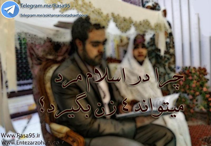 چرا یک مرد مسلمان می تواند چهار زن به همسری بگیرد؟