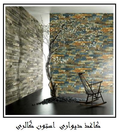 آلبوم کاغذ دیواری استون گالری- سنگ سه بعدی