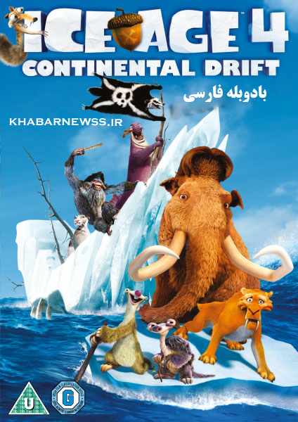 Ice_Age_Continental_Drift.jpg (424×600)