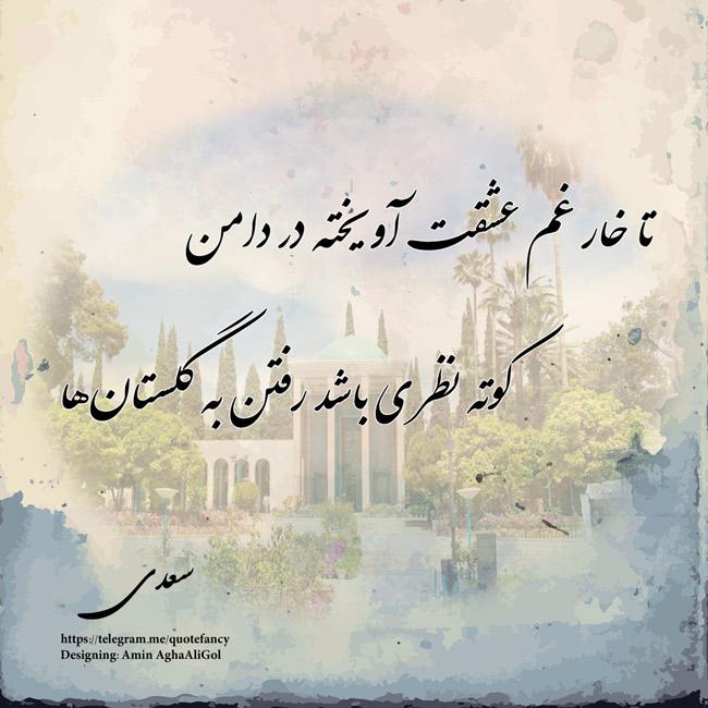 تا خار غم عشقت آویخته در دامن  کوته نظری باشد رفتن به گلستانها  #سعدی