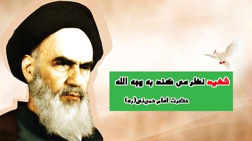 شهید نظر میکند به وجه الله-مطالب شهید وشهادت
