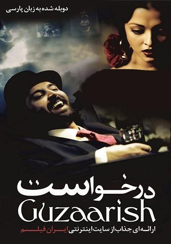 دانلود فیلم Guzaarish دوبله فارسی