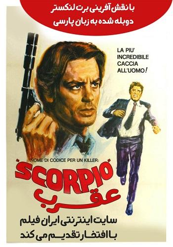 دانلود فیلم Scorpio دوبله فارسی