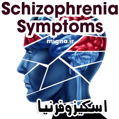 خصوصیات بیمار اسکیزوفرنیک