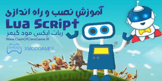 آموزش ربات برنامه ایکس مود گیمز