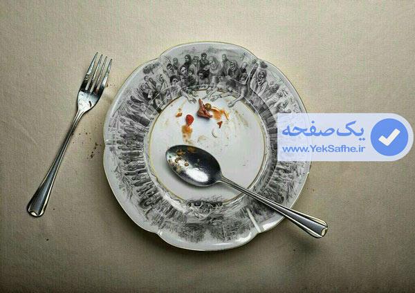 این بشقاب برای کسانی که در غذا اسراف میکنند!