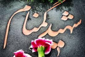 برگزاری دومین جلسه هماهنگی وبرنامه ریزی مراسمات خاکسپاری شهدای گمنام
