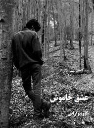 دانلود کتاب رمان عشق خاموش با لینک مستقیم