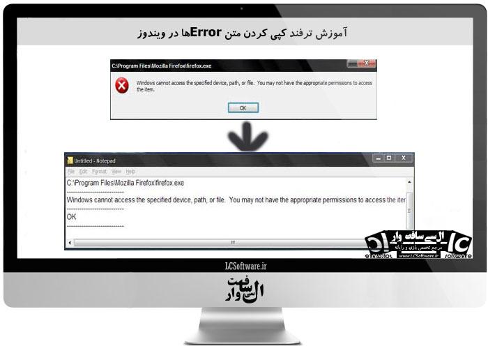 آموزش ترفند کپی کردن متن Errorها در ویندوز