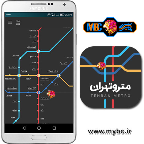 دانلود مترو تهران برای اندروید – دانلود برنامه مسیریابی در متروی تهران