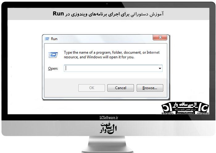 آموزش دستوراتی برای اجرای برنامههای ویندوزی در Run