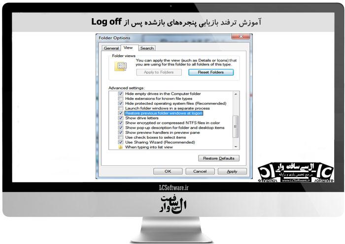 آموزش ترفند بازیابی پنجرههای بازشده پس از Log off