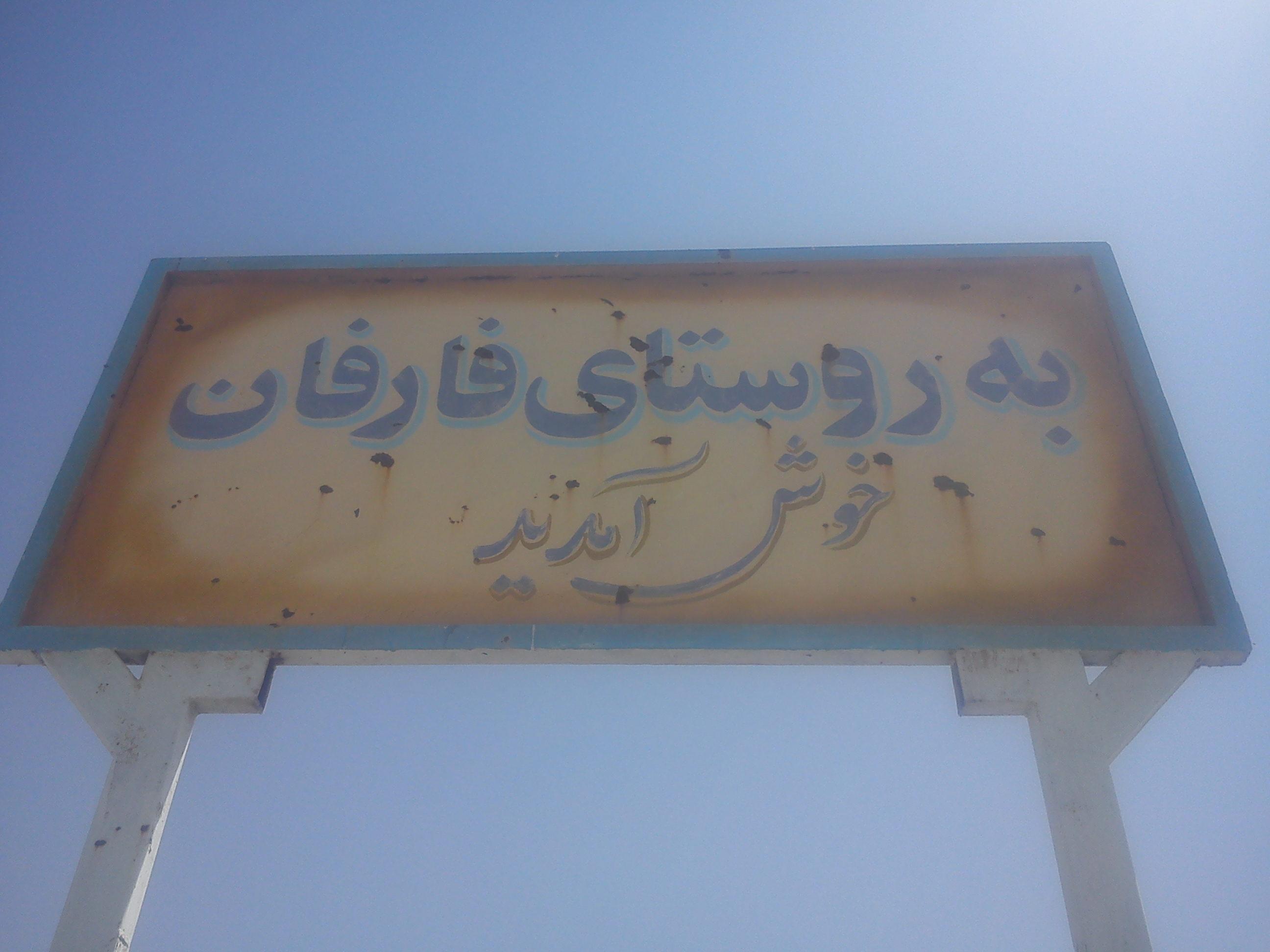 دانلود کلیپ فارفان اولین دهکده اقتصاد مقاومتی استان