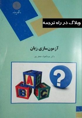 http://s7.picofile.com/file/8242414350/azmoon_sazi.jpg