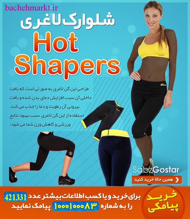 خرید اینترنتی شلوارک لاغری هات شیپر اصل - Hot Shapers