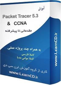 فروش پک کامل آموزش CCNA در قالب پروژه