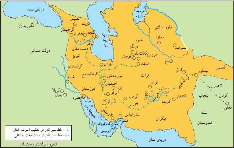 قلمرو ایران در زمان نادر