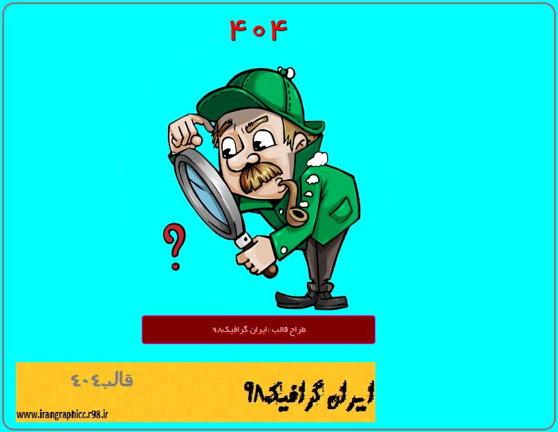 قالب 404 گرافیک با حال-رزبلاگ