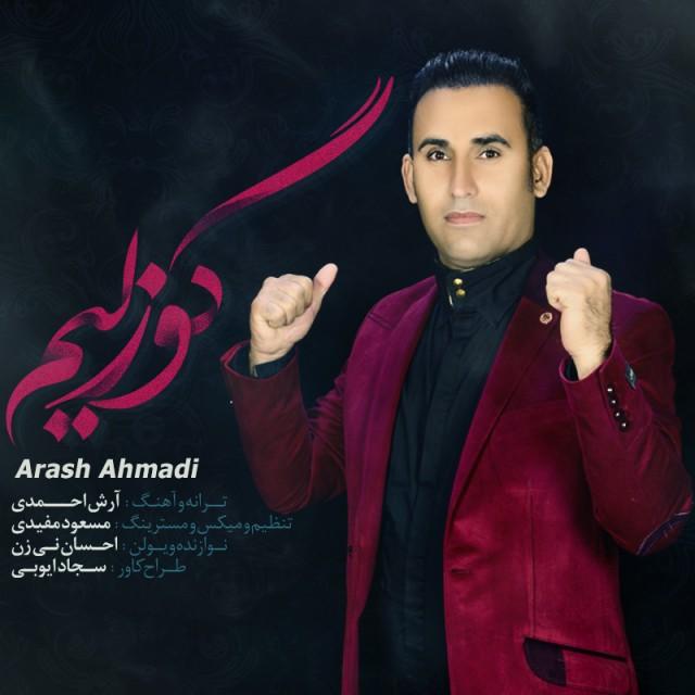 http://s7.picofile.com/file/8242636576/Arash_Ahmadi_Guzelim.jpg