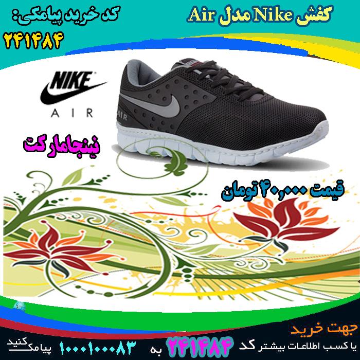 سفارش فوق العاده کفش Nike مدل Air, سفارش همگانی کفش Nike مدل Air, سفارش پاییزه کفش Nike مدل Air, سفارش بهاره کفش Nike مدل Air, سفارش تابستانه کفش Nike مدل Air, سفارش زمستانه کفش Nike مدل Air, حراجی کفش Nike مدل Air, حراجی اینترنتی کفش Nike مدل Air,