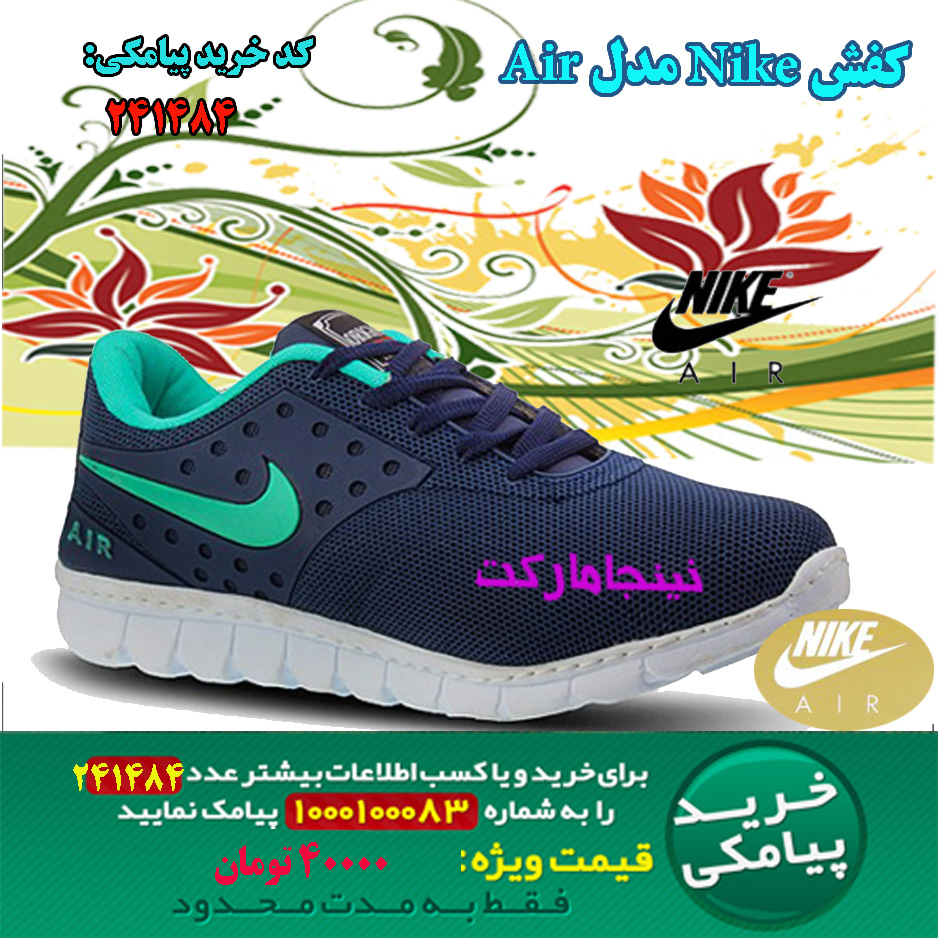 سایت قیمت خرید کفش Nike مدل Air, سایت خرید ارزان کفش Nike مدل Air, سایت خرید انبوه کفش Nike مدل Air, سایت خرید کلی کفش Nike مدل Air, سایت خرید جزیی کفش Nike مدل Air, مرکز سایت خرید کفش Nike مدل Air