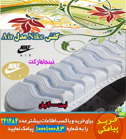 سایت خرید قسطی کفش Nike مدل Air, سایت خرید فوق العاده کفش Nike مدل Air, سایت خرید همگانی کفش Nike مدل Air, سایت خرید پاییزه کفش Nike مدل Air, سایت خرید بهاره کفش Nike مدل Air, سایت خرید تابستانه کفش Nike مدل Air,