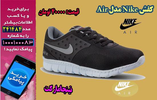 قیمت خرید کفش Nike مدل Air, خرید ارزان کفش Nike مدل Air, خرید انبوه کفش Nike مدل Air, خرید کلی کفش Nike مدل Air, خرید جزیی کفش Nike مدل Air, مرکز خرید کفش Nike مدل Air, خرید قسطی کفش Nike مدل Air, خرید فوق العاده کفش Nike مدل Air